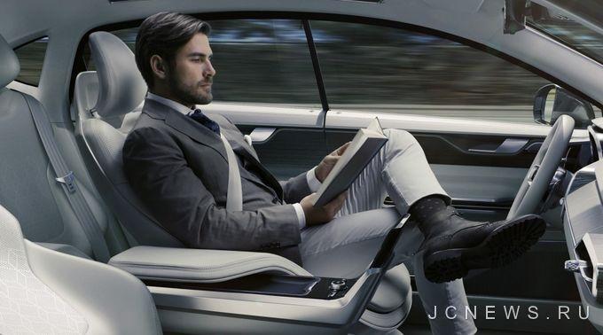 Volvo готов оставить руль в автономных автомобилях