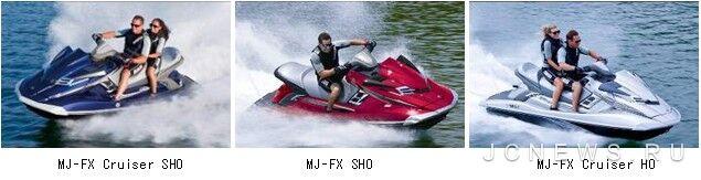 Обновленные гидроциклы Yamaha MJ-FX Cruiser SHO, MJ-FX Cruiser HO и MJ-FX SHO